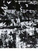 遠い場所の記憶:1951−1966