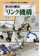 キットで学ぶ「リンク機構」 「機械工学」の重要分野「機構学」!