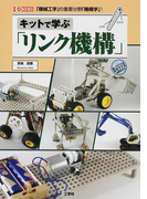 キットで学ぶ「リンク機構」 「機械工学」の重要分野「機構学」! (I/O BOOKS)