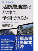 活断層地震はどこまで予測できるか 日本列島で今起きていること (ブルーバックス)(ブルー・バックス)