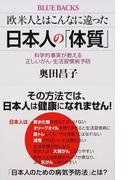 欧米人とはこんなに違った日本人の「体質」 科学的事実が教える正しいがん・生活習慣病予防