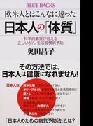 欧米人とはこんなに違った日本人の「体質」 科学的事実が教える正しいがん・生活習慣病予防 (ブルーバックス)(ブルー・バックス)