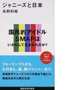 ジャニーズと日本 (講談社現代新書)(講談社現代新書)