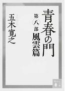 青春の門 第8部 風雲篇 (講談社文庫)(講談社文庫)