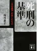 死刑の基準 「永山裁判」が遺したもの (講談社文庫)(講談社文庫)