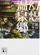 幻想温泉郷 (講談社文庫)(講談社文庫)