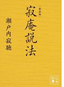寂庵説法 新装版 (講談社文庫)(講談社文庫)