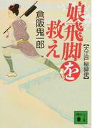 娘飛脚を救え 大江戸秘脚便 (講談社文庫)(講談社文庫)