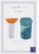 つぼみ茸ムース (講談社文庫 The cream of the notes)(講談社文庫)