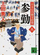 参勤 (講談社文庫 百万石の留守居役)(講談社文庫)
