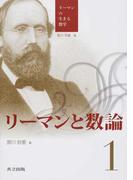 リーマンの生きる数学 1 リーマンと数論