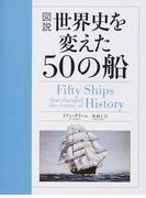 図説世界史を変えた50の船
