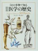 50の事物で知る図説医学の歴史