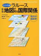 ラルース地図で見る国際関係 ヴィジュアル版 現代の地政学 新版