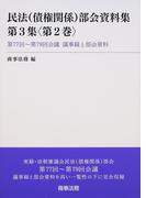 民法〈債権関係〉部会資料集 第3集〈第2巻〉 第77回〜第79回会議議事録と部会資料