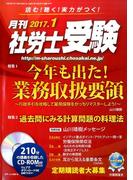 月刊 社労士受験 2017年 01月号 [雑誌]
