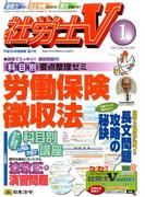 社労士V 2017年 01月号 [雑誌]