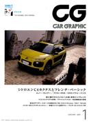 CG (カーグラフィック) 2017年 01月号 [雑誌]