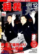 相撲 2016年 12月号 [雑誌]