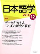 日本語学 2016年 12月号 [雑誌]
