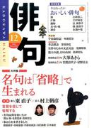 俳句 2016年 12月号 [雑誌]