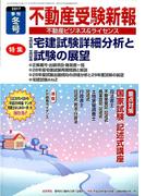 不動産受験新報 2017年 01月号 [雑誌]