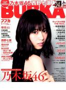 BUBKA (ブブカ) 2017年 01月号 [雑誌]