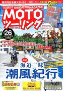 MOTOツーリング 2017年 01月号 [雑誌]