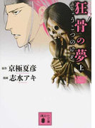 狂骨の夢(講談社文庫) 2巻セット(講談社文庫)