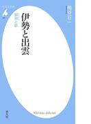 伊勢と出雲(平凡社新書)