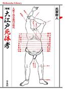 増補 大江戸死体考(平凡社ライブラリー)