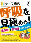 月刊「ナース専科」2016年8月号(月刊「ナース専科」)