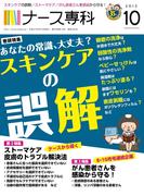 月刊「ナース専科」2015年10月号(月刊「ナース専科」)
