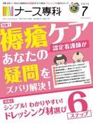 月刊「ナース専科」2015年7月号(月刊「ナース専科」)