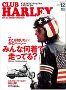 CLUB HARLEY 2016年12月号 Vol.197