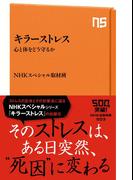 キラーストレス 心と体をどう守るか(NHK出版新書)