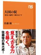 大国の掟 「歴史×地理」で解きほぐす(NHK出版新書)