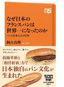 なぜ日本のフランスパンは世界一になったのか パンと日本人の150年(NHK出版新書)