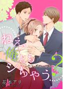 ねぇ、俺ともシちゃう?~恋する野獣と恋敵(14)(恋愛ショコラ)
