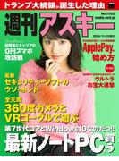 週刊アスキー No.1102 (2016年11月15日発行)(週刊アスキー)