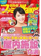 関西ファミリーウォーカー '16→'17冬号(Walker)
