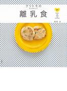 クリトモの大人もおいしい離乳食(扶桑社BOOKS)