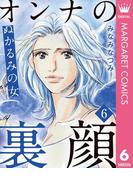 オンナの裏顔 6 ぬかるみの女(マーガレットコミックスDIGITAL)