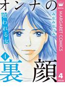 オンナの裏顔 4 喰われる女(マーガレットコミックスDIGITAL)