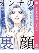 オンナの裏顔 3 這い上がる女(マーガレットコミックスDIGITAL)