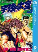 宇強の大空 9(ジャンプコミックスDIGITAL)