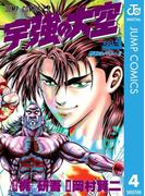 宇強の大空 4(ジャンプコミックスDIGITAL)