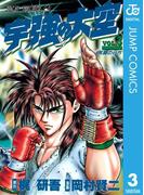 宇強の大空 3(ジャンプコミックスDIGITAL)