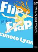 岡本倫短編集 Flip Flap 新装版(ヤングジャンプコミックスDIGITAL)