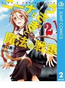 ニーナとうさぎと魔法の戦車 2(ジャンプコミックスDIGITAL)
